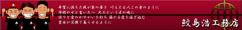 我が家の夢を叶え、あなたが笑顔で暮らせるように 鮫島工務店