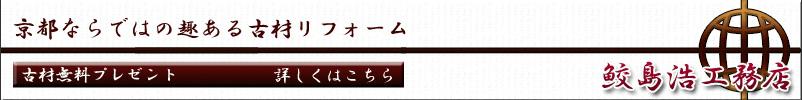 鮫島工務店 古材無料プレゼント
